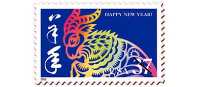 Year of the Ram stamp